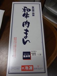 肉まん1.JPG