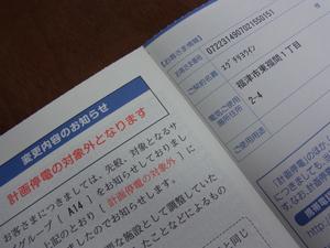 計画停電4.JPG