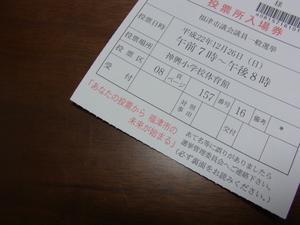 選挙1.JPG