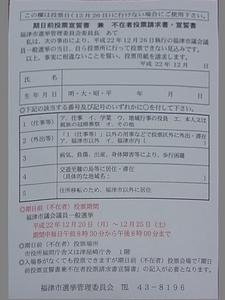 選挙2.JPG