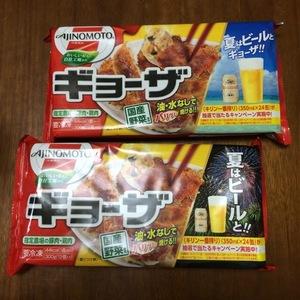 餃子 (2).jpg