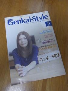 Genkai-Style1.JPG
