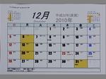 H22.12月.JPG