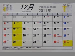 H23.12.JPG