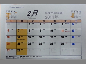 H23.2月.JPG