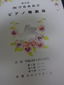 H23.3.27b.JPG