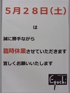 H23.5.28.JPG