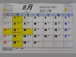 H23.8月.JPG