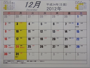 H24.12.JPG
