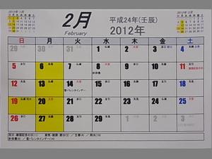 H24.2月.JPG