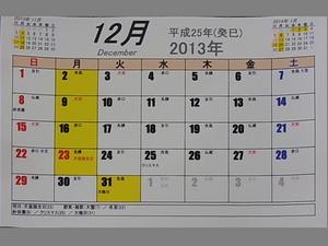 H25.12月.JPG