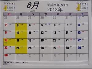 H25.6月.JPG