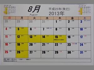 H25.8月.JPG