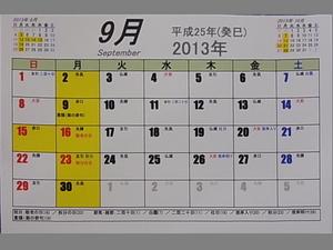H25.9月.JPG