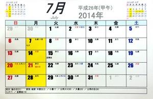 H26.7月.jpg