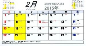 H27.2月.jpg