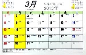 H27.3月.jpg