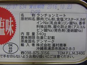 お土産2.JPG