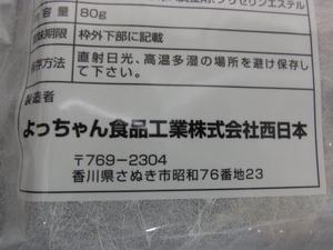 よっちゃん3.JPG