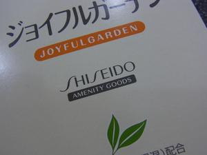 ジョイフルガーデン5.JPG