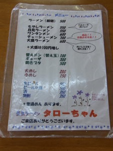 タローちゃん2.JPG