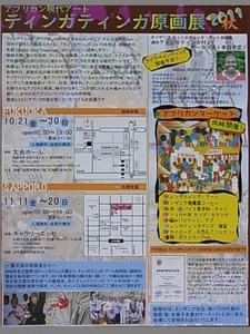 ティンガティンガ2.JPG