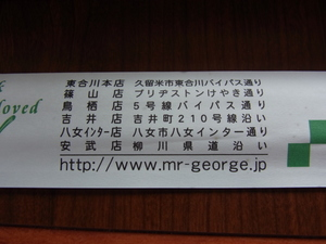 ミスタージョージ9.JPG
