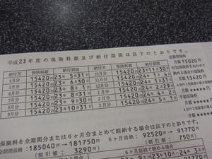 年金2.JPG