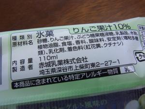 青リンゴバー2.JPG