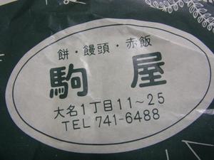 駒屋1.JPG